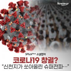 """방역당국 """"코로나19 확진자 204명중 신천지 관련 144명"""""""