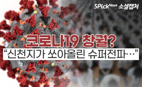 """코로나19 창궐? """"신천지가 쏘아올린 슈퍼전파···"""""""