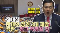 """심재철 """"문재인 정원 3대 재앙 심판…핑크 혁명될 것"""""""