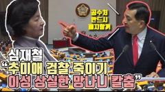 """심재철 """"추미애 검찰 죽이기, 이성 상실한 망나니 칼춤"""""""
