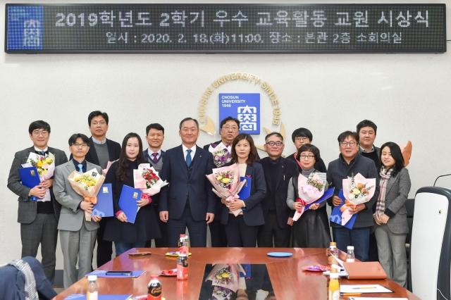 조선대학교, 2019학년도 2학기 우수 교육활동 교원 시상