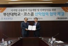 코스콤, 연세대·부산대와 핀테크 협업