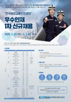 한국해양교통안전공단(KOMSA), 올해 111명 채용...역대 최대 규모