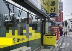 """정부대책 D-1, 수원 영통·권선구…""""관망세 속 매물 품귀"""""""