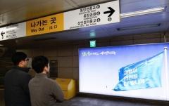 인천시교육청 `인재의 천국` 등 교육정책 홍보 포스터 눈길
