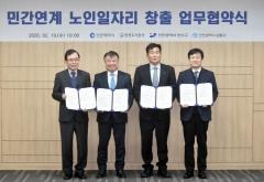인천시, 민간연계 노인일자리 창출 사업 추진...인천도시공사 등과 업무협약