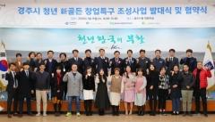 경주시, '창업특구 조성사업' 발대식 개최