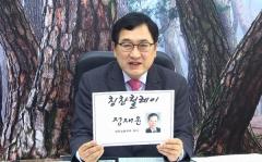 경주시, '칭찬릴레이운동 시즌 2' 스타트