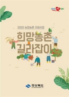 경북도, 농업·농촌분야 지원사업 안내책자 발간