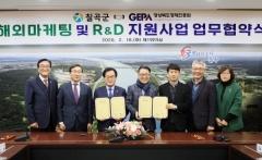 칠곡군-경북경제진흥원, '해외마케팅·R&D 지원' 협약 체결