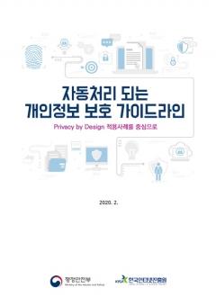 KISA, IoT 서비스 등 개인정보 보호 가이드라인 발간