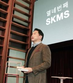 """최태원 회장 """"SK경영지향점은 지속가능한 구성원 행복"""""""