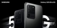 삼성전자, 갤럭시S20 사전판매 7일간 진행