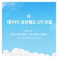 대구FC, 23일까지 '상상필드 2기' 모집