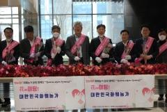 NH농협 IT사랑봉사단, '화훼 소비촉진' 행사 실시