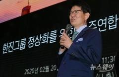 """KCGI """"한진칼 3자배정 유증 금지 소송"""""""