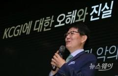 "KCGI ""공매도 세력 루머는 허위사실…강경 대응할 것"""