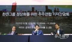 """KCGI 주주연합 """"한진그룹 자금, 조원태 회장 위해 동원되면 형사상 배임죄"""""""