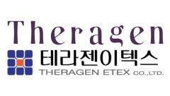 테라젠이텍스, 유전체 부문 물적분할 통해 성장동력 강화
