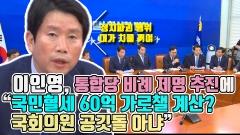 """이인영, 통합당 비례 제명 추진에 """"국민혈세 60억 가로챌 계산? 국회의원 공깃돌 아냐"""""""