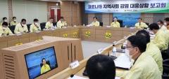 김영록 지사, '코로나19' 지역사회 전파차단 시장·군수 영상회의