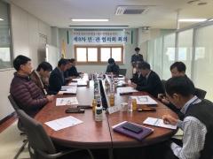 전주시, 팔복동 산업단지 내 현안문제 해결 제8차 민·관협의회 회의