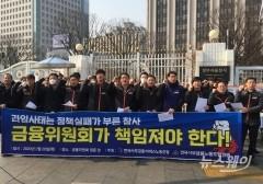 """사무금융노조 """"라임사태는 정책 실패가 초래한 참사"""""""