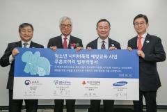 삼성, 청소년 사이버폭력 예방교육 사업 '푸른코끼리' 시작