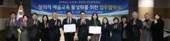 국립아시아문화전당, 전라남도교육청과 업무협약 체결