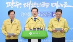 """이용섭 광주광역시장 """"빈틈없는 코로나19 대응 지속하겠다"""""""