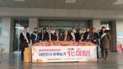 경기도의회 교육행정위, 화훼농가 돕기 꽃나눔행사 참여