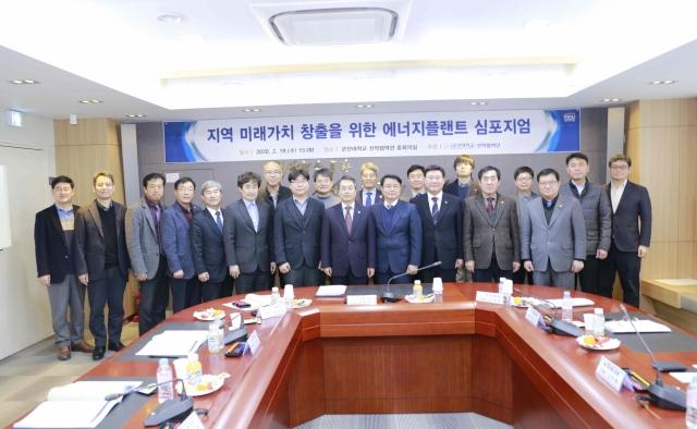 군산대, 에너지플랜트 심포지엄 개최