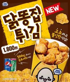 미니스톱, 신메뉴 '닭똥집 튀김' 출시