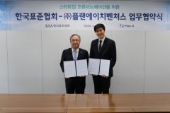 한국표준협회-플랜에이치벤처스, 스타트업 육성 MOU 체결