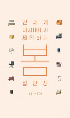 까사미아, 혼수∙입주철 앞두고 최대 50% 할인 행