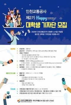 인천교통공사, 제2기 대학생 기자단 모집...블로그 콘텐츠 제작 참여