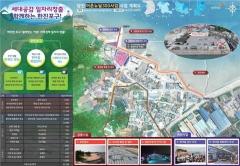 한국어촌어항공단-당진시, 한진포구 `어촌뉴딜 300`사업 위수탁협약