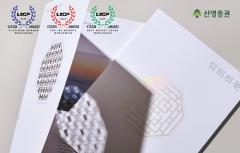 신영증권 애뉴얼리포트, '2018/19 LACP 비전 어워드' 대상