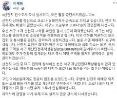 """이재현 인천시 서구청장 """"신천지 활동 중단 시킬 것···`코로나19` 확산 방지"""""""
