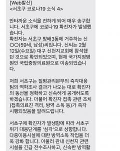 서울 서초구, 코로나19 확진자 발생…50대 남성·대구 신천지교회 방문