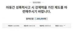 """靑 """"어린이집에 성 인지 교육 담당교사 지정"""""""