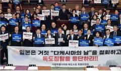 서울시의회, '다케시마의 날' 규탄 결의대회 가져...독도수호 의지 다져