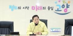 """이재준 고양시장, 신천지 교회·시설 폐쇄...""""코로나19 확산 막을 것"""""""