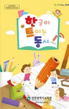 인천시교육청, 초등학생 창작 동시 `한글교육 수업보조자료` 교재 개발·보급