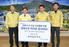 전남도, 경북도에 '코로나19 방역물품 5톤' 지원