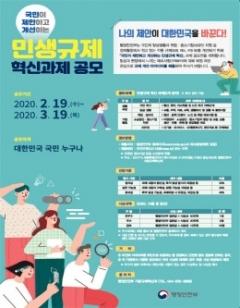 경북도, 내달 19일까지 '민생규제 혁신과제' 공모