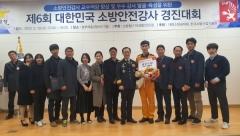 경북소방, 전국 소방안전강사 경진대회 '전국 1등'