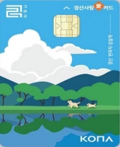 경산시, 지역상품권 '경산사랑(愛)카드' 대규모 발행