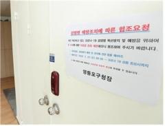 영등포구, 신천지 교육관 8곳 폐쇄…소독·방역 실시