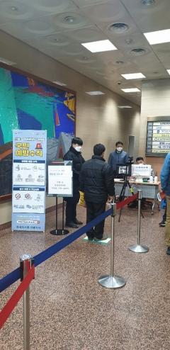 마사회 선릉지사, 신종 코로나바이러스 전염방지에 '전력'